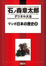 マンガ日本の歴史(18) 漫画
