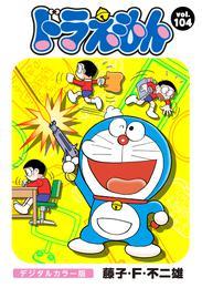 ドラえもん デジタルカラー版(104) 漫画