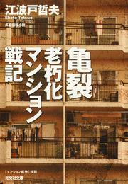 亀裂─老朽化マンション戦記