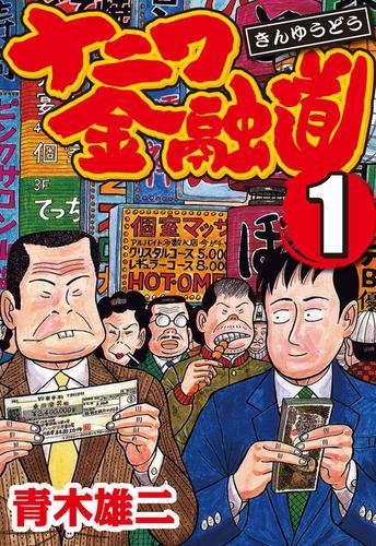 ナニワ金融道 漫画