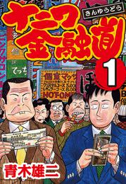 ナニワ金融道 1 漫画