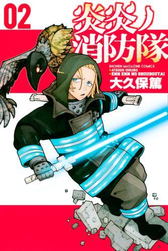 炎炎ノ消防隊 漫画