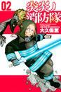 炎炎ノ消防隊(2) 漫画