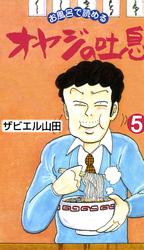 オヤジの吐息 5巻 漫画