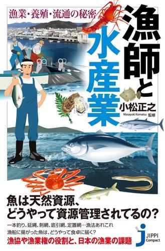 漁師と水産業 漁業・養殖・流通の秘密 漫画