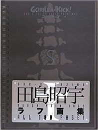 田島昭宇ラフ画集 ゴリラ・キック! (1巻 全巻)