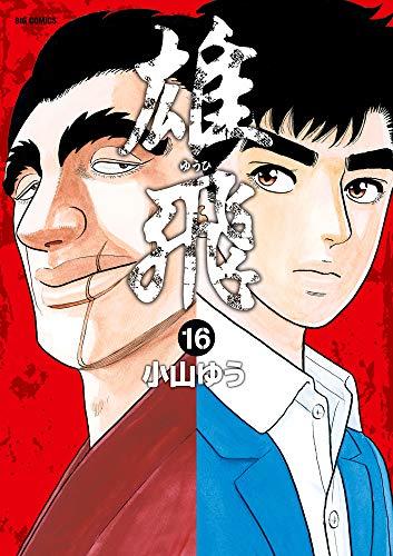 雄飛 (1-16巻 全巻) 漫画