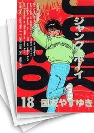 【中古】新装版 ジャンク・ボーイ (1-18巻) 漫画