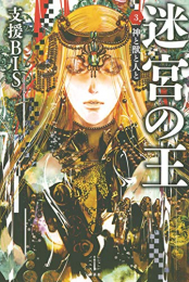 【ライトノベル】迷宮の王 (全3冊)