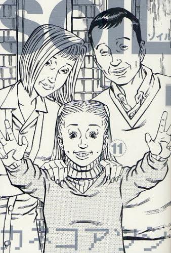 SOIL (1-11巻 全巻) 漫画