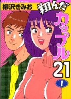 翔んだカップル21 漫画