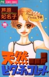 天然ビターチョコレート (1-3巻 全巻) 漫画