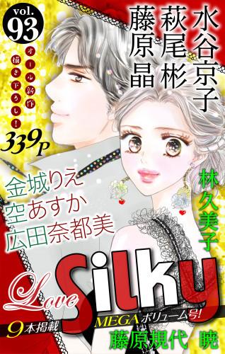 Love Silky 漫画