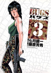 BUGS―捕食者たちの夏― 3 冊セット全巻 漫画