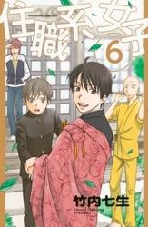 住職系女子 6 冊セット全巻 漫画