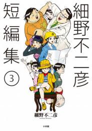 細野不二彦短編集 2 冊セット最新刊まで 漫画