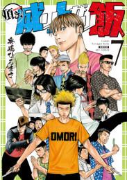 頂き!成り上がり飯 4 冊セット最新刊まで 漫画