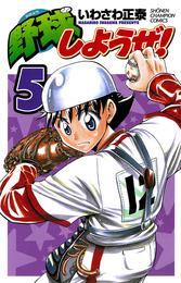 野球しようぜ! 5 漫画