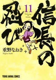 信長の忍び 11巻 漫画
