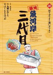 築地魚河岸三代目(40) 漫画