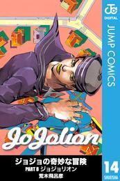 ジョジョの奇妙な冒険 第8部 モノクロ版 14 漫画