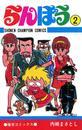 らんぽう(2) 漫画