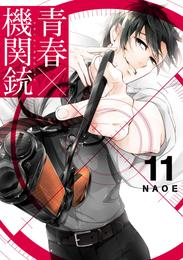 青春×機関銃 11巻 漫画