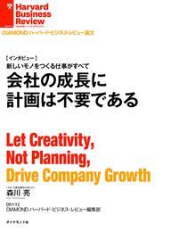 会社の成長に計画は不要である[インタビュー] 漫画