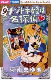 ナゾトキ姫は名探偵(9) 漫画