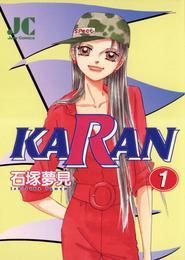 KARAN(1) 漫画