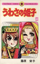 うわさの姫子(4) 漫画