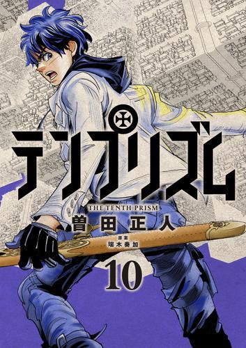 テンプリズム10【電子特典付き】 漫画