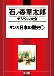 マンガ日本の歴史(19) 漫画