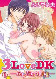 3LoveDK-ふしだらな同棲- 1巻 漫画