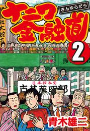 ナニワ金融道 2 漫画