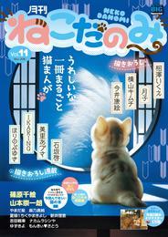月刊ねこだのみ vol.11(2016年10月28日発売) 漫画