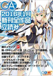 GA文庫2016年1月の新刊 全作品立読み(合本版)