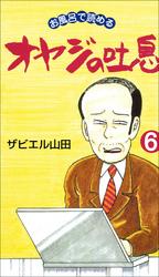 オヤジの吐息 6巻 漫画