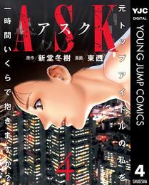 ASKアスク 4 冊セット 最新刊まで