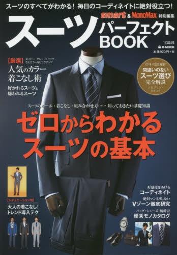 【書籍】スーツ パーフェクトBOOK 漫画