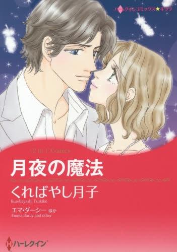 月夜の魔法 恋に落ちた天使 漫画
