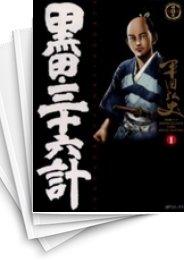 【中古】黒田・三十六計 (1-8巻 全巻)
