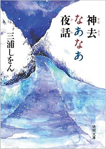 【書籍】神去なあなあ夜話 漫画