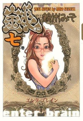 銭 (1-7巻 全巻) 漫画