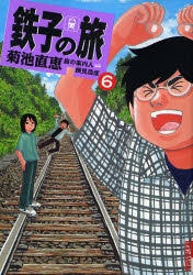 鉄子の旅 (1-6巻 全巻) 漫画
