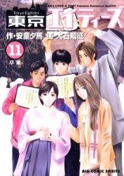 東京エイティーズ (1-11巻 全巻) 漫画