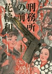 刑務所の前 3 冊セット全巻 漫画