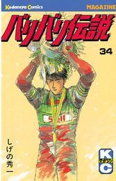 バリバリ伝説(34) 漫画