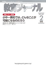 教育ジャーナル2014年2月号Lite版(第1特集) 漫画