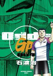 Odds GP! 4巻 漫画